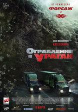 фильм Ограбление в ураган The Hurricane Heist 2018