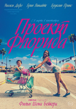 фильм Проект «Флорида» The Florida Project 2017