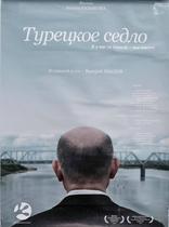 фильм Турецкое седло  2017