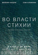 фильм Во власти стихии Adrift 2018