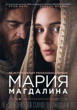 фильм Мария Магдалина