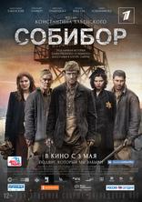 фильм Собибор  2018