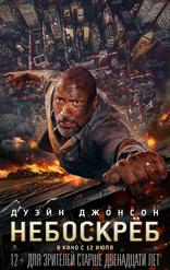 фильм Небоскреб Skyscraper 2018