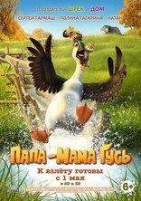 фильм Папа-мама Гусь Duck Duck Goose 2018