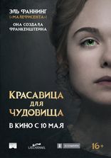 фильм Красавица для чудовища Mary Shelly 2018