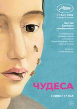 фильм Чудеса Le meraviglie 2014