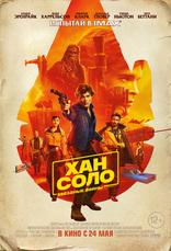 фильм Хан Соло: Звездные войны. Истории Han Solo 2018
