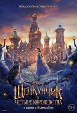 фильм Щелкунчик и четыре королевства The Nutcracker and the Four Realms 2018
