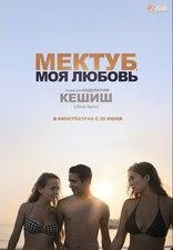 фильм Мектуб, моя любовь Mektoub, My Love: Canto Uno 2017