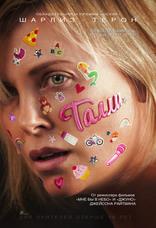 фильм Талли Tully 2018