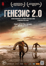 фильм Генезис 2.0 Genesis 2.0 2018