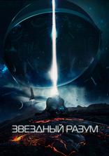 фильм Звёздный разум  2019