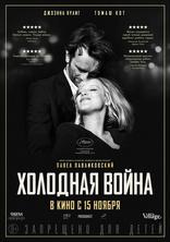 фильм Холодная война Zimna wojna 2018