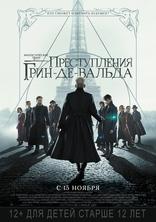 фильм Фантастические твари: Преступления Грин-де-Вальда Fantastic Beasts: The Crimes of Grindelwald 2018