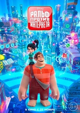 фильм Ральф против интернета Ralph breaks the Internet 2018