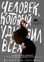 фильм Человек, который удивил всех Chelovek, kotoryy udivil vsekh 2018