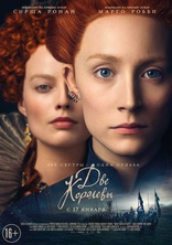 фильм Две королевы Mary Queen Of Scots 2018