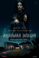 фильм Идеальная западня Welcome home 2018