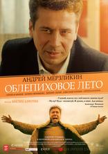 фильм Облепиховое лето  2018