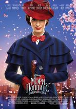 фильм Мэри Поппинс возвращается Mary Poppins Returns 2018