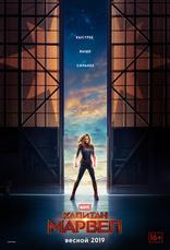 фильм Капитан Марвел Captain Marvel 2019