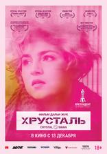 фильм Хрусталь - 2018