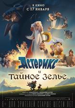 фильм Астерикс и тайное зелье Astérix: Le secret de la potion magique 2018