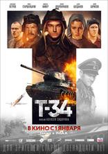 фильм Т-34 T-34 2018