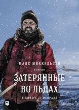 фильм Затерянные во льдах Arctic 2018