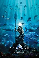 фильм Аквамен Aquaman 2018