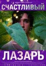 фильм Счастливый Лазарь Lazzaro felice 2018
