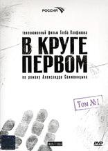 фильм В круге первом - 2006