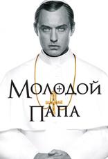 фильм Молодой Папа The Young Pope 2016