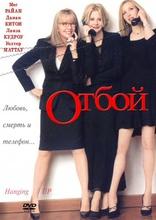 фильм Отбой Hanging Up 2000