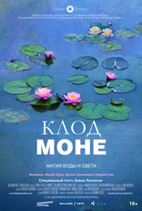 фильм Клод Моне: Магия воды и света Water Lilies of Monet - The magic of water and light 2018