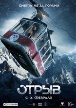фильм Отрыв - 2018
