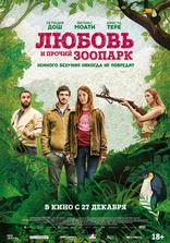 фильм Любовь и прочий зоопарк Gaspard va au mariage 2017