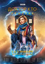 фильм Доктор Кто: Решение Doctor Who: Resolution 2019