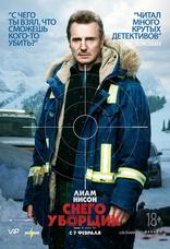 фильм Снегоуборщик Cold Pursuit 2019