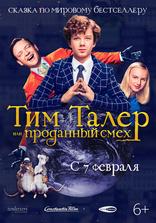 фильм Тим Талер, или Проданный смех Timm Thaler oder das verkaufte Lachen 2017