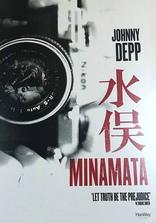 фильм Минамата* Minamata TBA