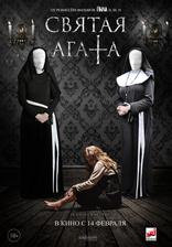 фильм Святая Агата St. Agatha 2018