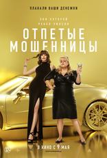 фильм Отпетые мошенницы The Hustle 2019