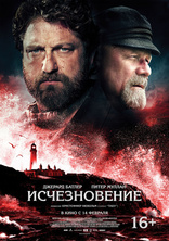 фильм Исчезновение The Vanishing 2018