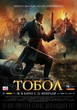 фильм Тобол  2019