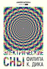 фильм Электрические сны Филипа К. Дика Philip K. Dick's Electric Dreams 2017
