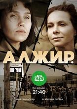 фильм А.Л.Ж.И.Р.  2017