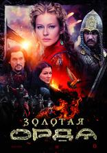 фильм Золотая орда  2017
