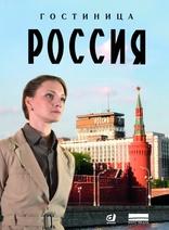 фильм Гостиница «Россия»  2017