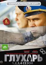 фильм Глухарь  2008-2011